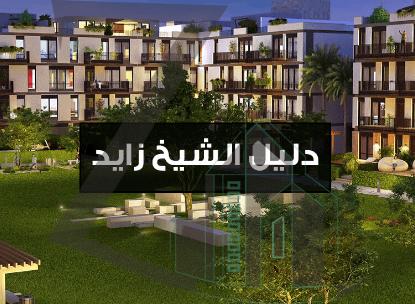أهم تفاصيل ومعلومات مدينة الشيخ زايد بالكامل